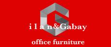 ריהוט משרדי עם יחס אישי - אילן גבאי (ILAN & GABAY)